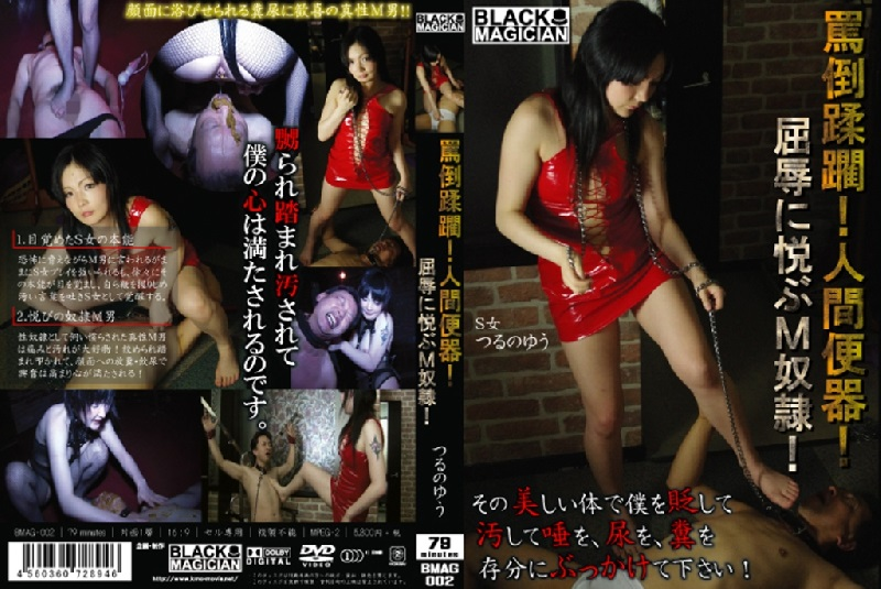 BMAG-002 Cursed overrun! Slave Man for humiliation! Tsuruno Yu