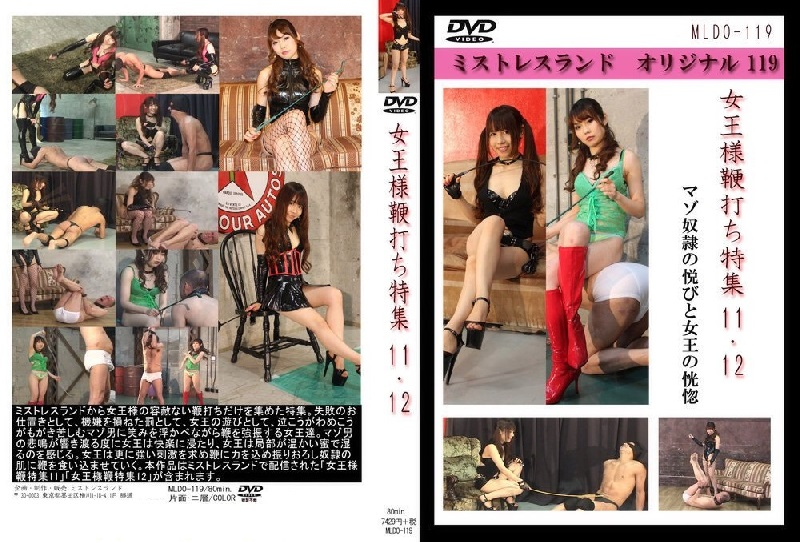 MLDO-119 Japanese Queen's whip feature special 11 · 12