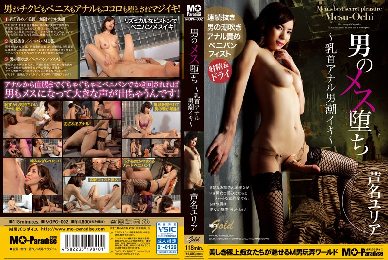 MOPG-002 Mens best secret pleasure ✦Ashi Yurea ✦