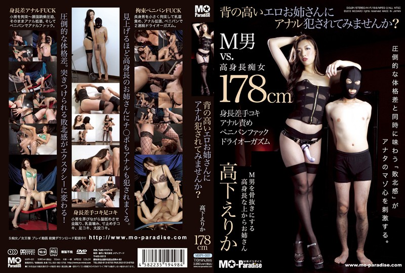 MXPI-001 Why do not you try being fucked by a tall erotic older sister? Takashita Erika.