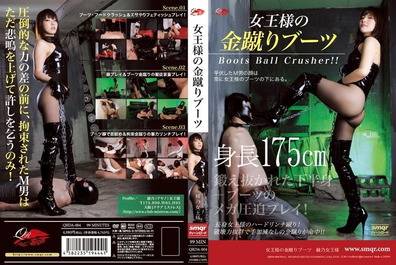 QRDA-004 Queen's gold kick boots Ayano Queen