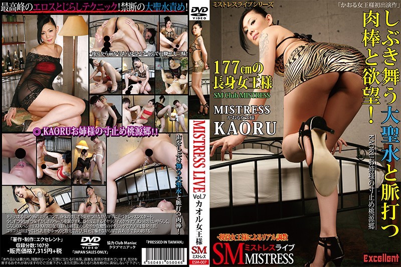 ESM-007 MISTRESS LIVE vol.7
