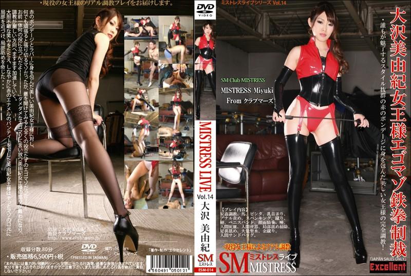 ESM-014 SM MISTRESS LIVE vol.14 Osawa Miyuki Queen Egomozo Teclique Senka!