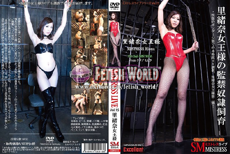 ESM-015 Captive slave to Mistress Riona