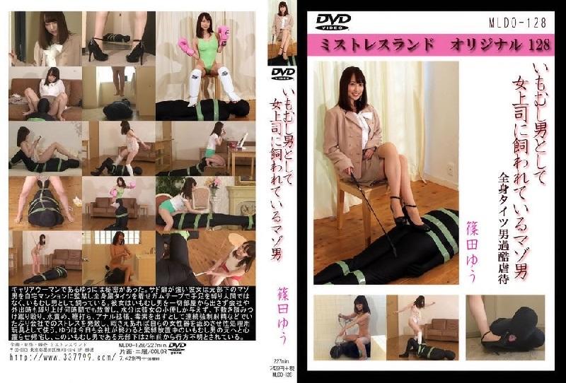 MLDO-128 A masochist kept in a woman's boss as a wormwood man Yu Shinoda