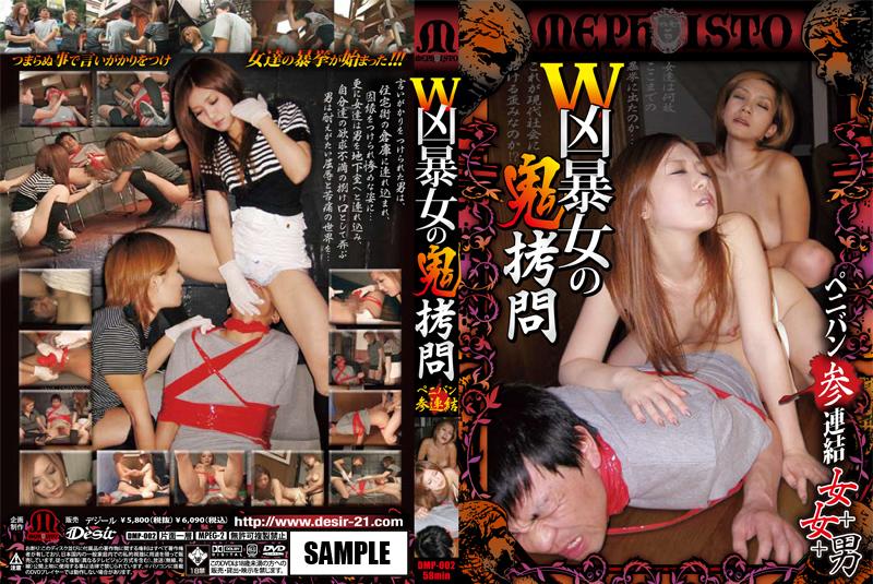 DMP-002 Femdom tape bondage – Desir SM