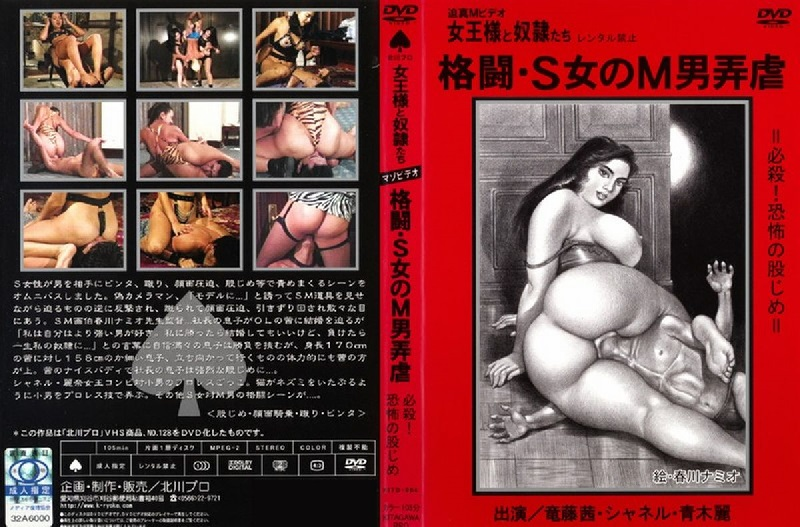 KITD-004 Fighting SM woman 's femdom manage – Kitagawa