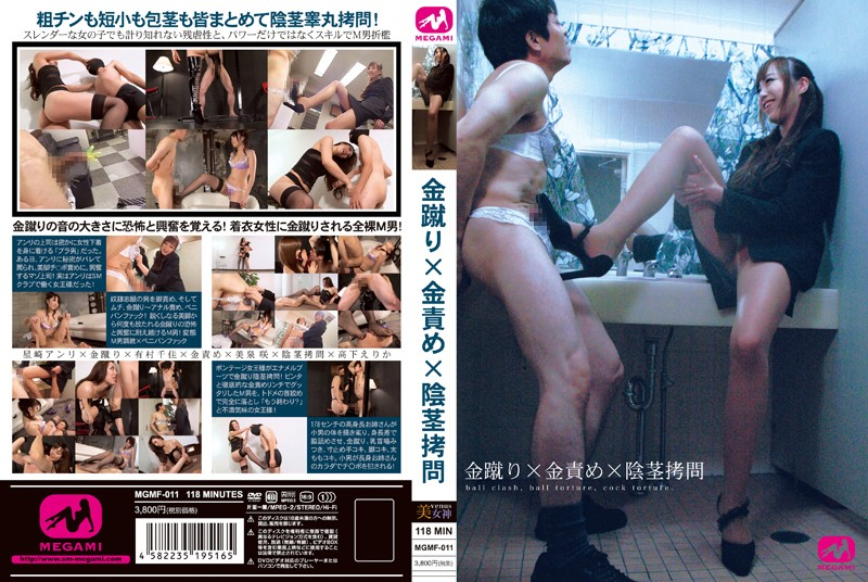 MGMF-011 Gold kick × Gold punishment penis torture