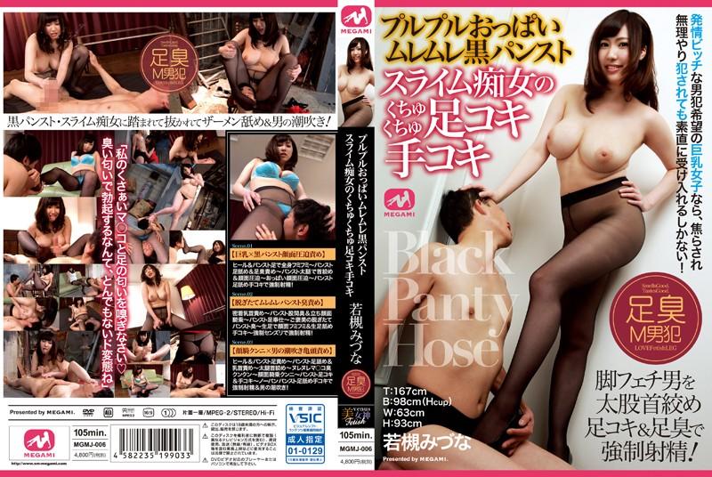 MGMJ-006 Purple boobs Muremure black pantyhose slime Slut Slutty Koki Foot Job Handjob