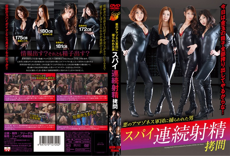 NFDM-336 Man caught by evil Amazones army corps Spy continuous ejaculation torture