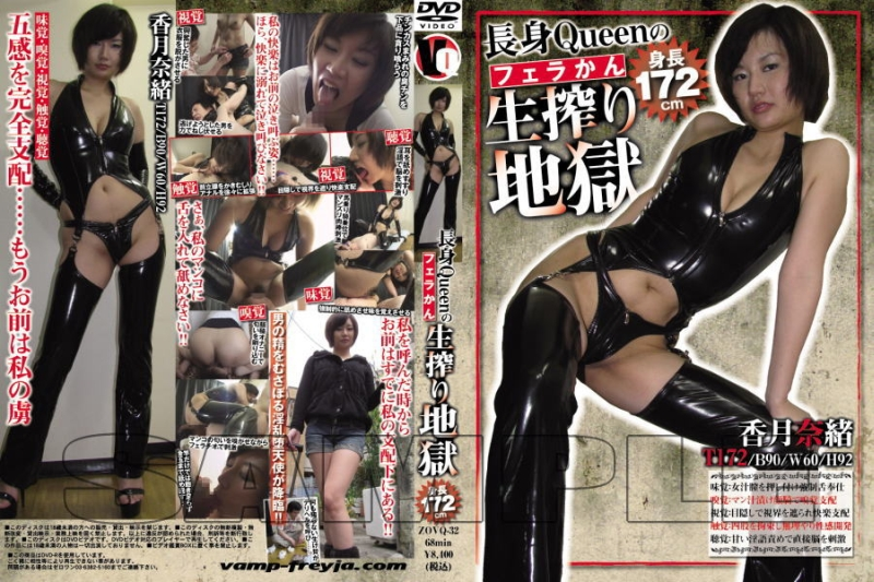 ZOVQ-32 Long body Queen's Ferakan raw squeeze Hell Kagetsuki Nao