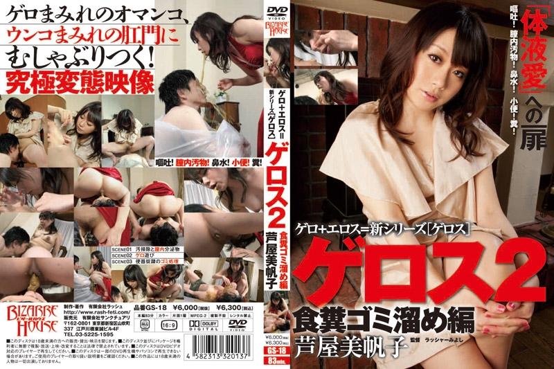 GS-18BIZARRE HOUSE Ms.Ashiya Miko – 826.12 MB