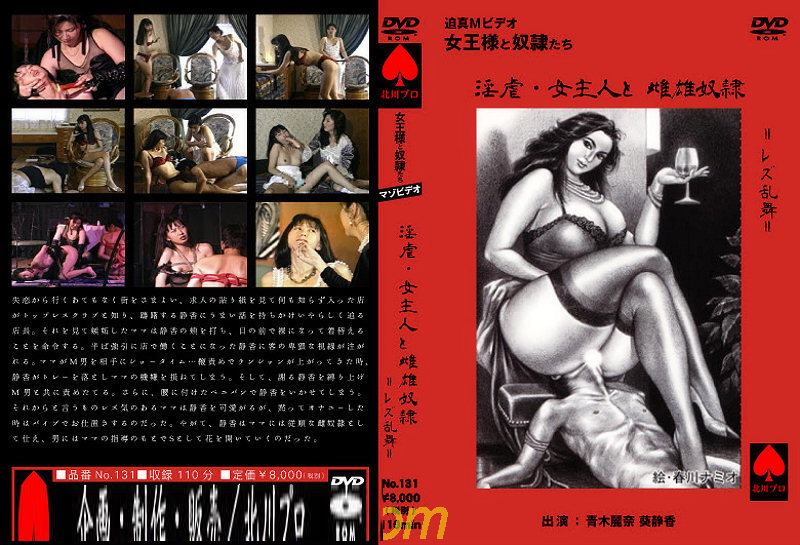 №131 Kitagawa PRO – Horny Slut and Female Slave