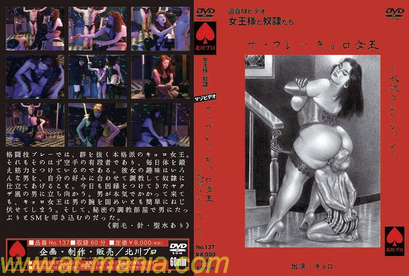 Kitagawa no.137 The play Quillo Queen Slave Collection – 1.45 GB/MP4