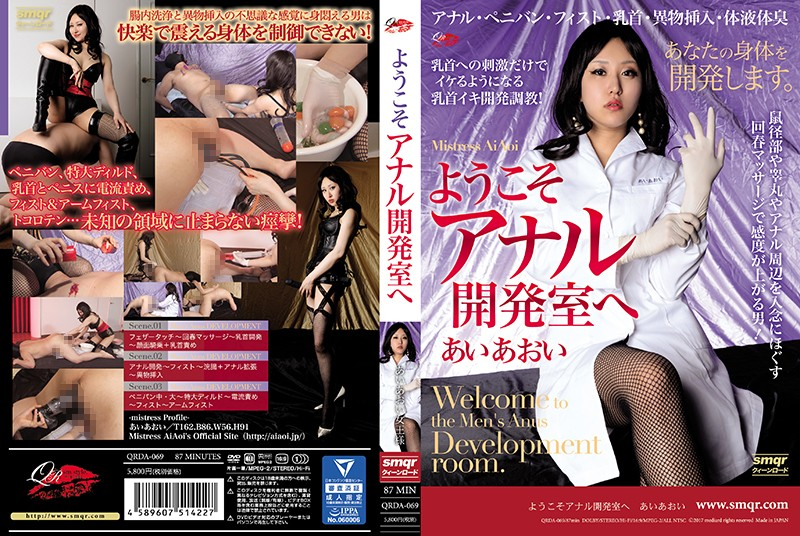 QRDA-069 Welcome to Mens Anal Development Room – 1.3 GB