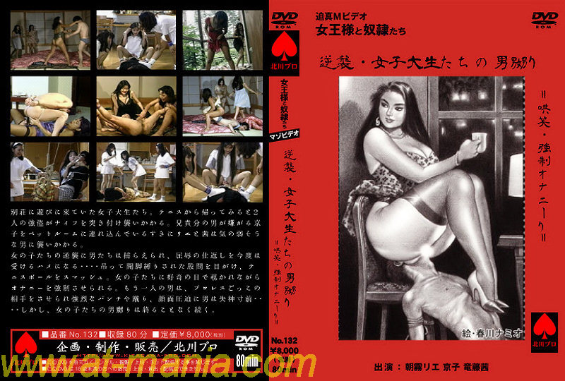 №133 Kitagawa Pro – Ascended Slavery Record Queen Rie