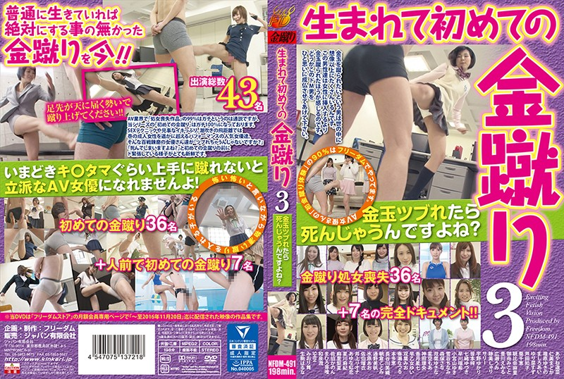 NFDM-491 It is the first gold kick in my life 3 Jinshi tsubu It will be dead if you twist? 2017