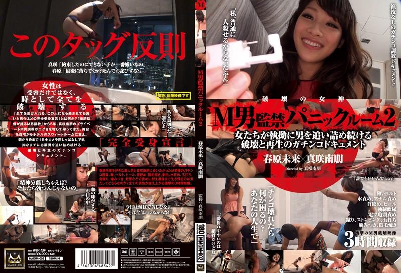 MMGM-002M Male confinement panic room 2 Haruhara Future x Masaki Namoto