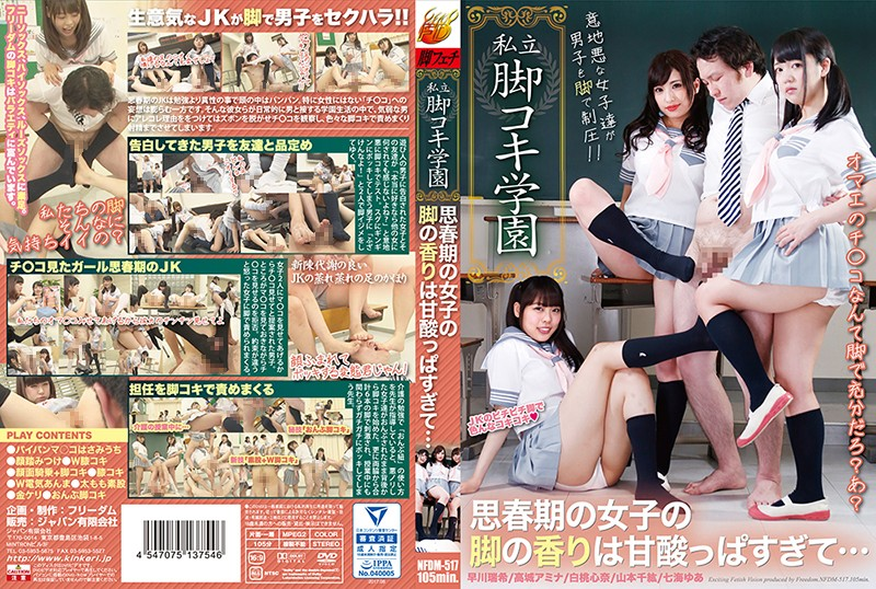 NFDM-517 Private Leg Koki Gakuen The scent of girls' legs in adolescence is too sweet and sour …