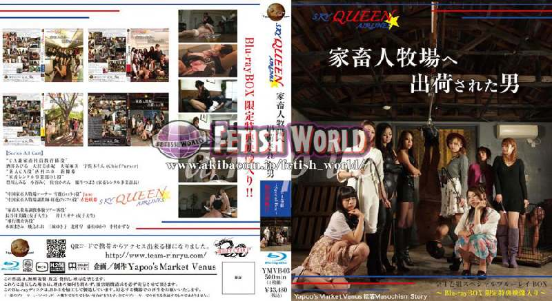 YMVB-03 A man shipped to a livestock farm – SKYQUEEN ☆ AIRLINES  Disk 1-4 (720P).