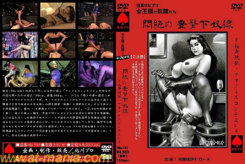 Kitagawa141 Hilarious Slave Tender Competition – Amazoness Contest