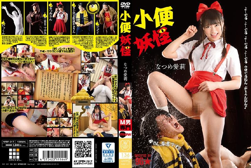 AVOP-317 OFFICE K's Aiko Natsume Ari.