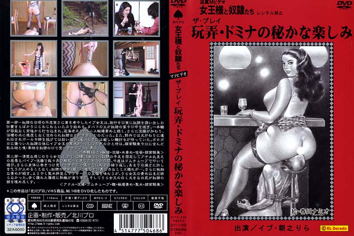 Kitagawa Pro No.148 Play Secret Fun Of Domina.