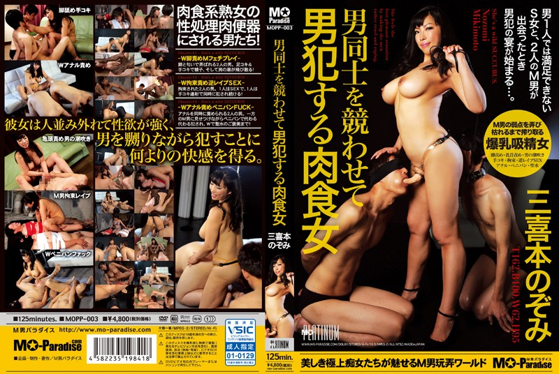 MOPP-003 A carnivorous girl Miki book Nozomi who makes man male compete between men.