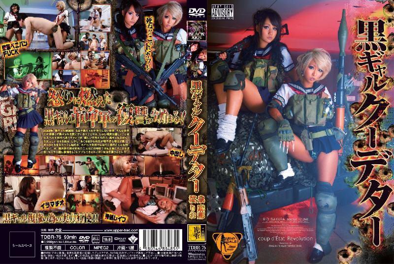 TDBR-76Black girl coup.