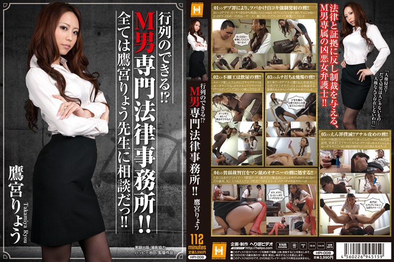 HPI-009 Can you queue up! What? M man special law firm! ! Ryo Takanomiya.