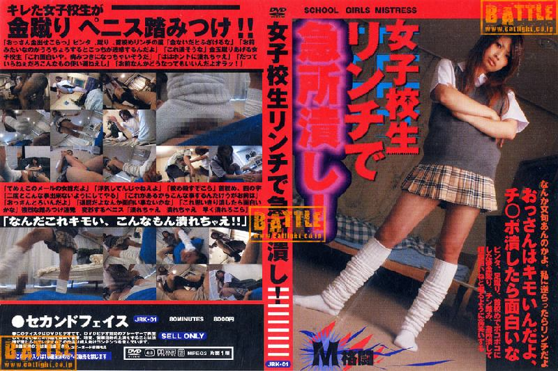 JRK-01 School Girls Mistress socks.