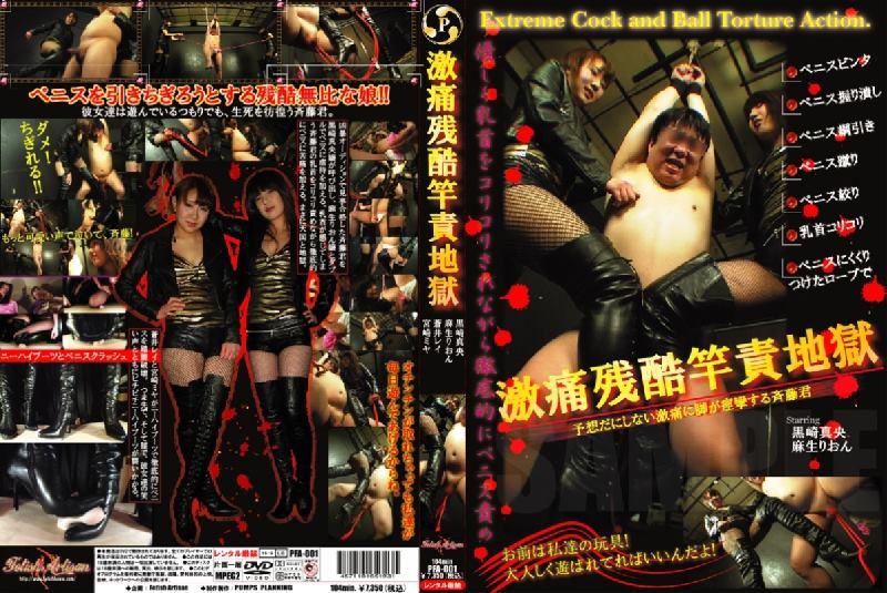 PFA-001 Painful Femdom wrestling hell.