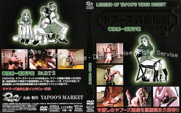 RPD-04 legend Of Yapoos Video Digest – tongue chair collection PART 2
