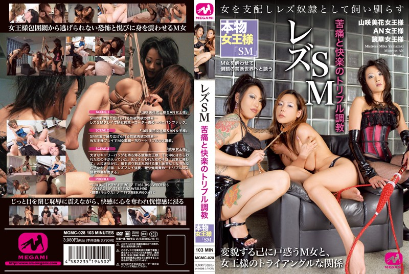 MGMC-028 Megami Lezdom SM triple training of pain and pleasure