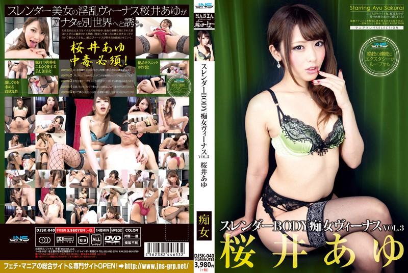 DJSK-040 Slender BODY Slut Venus Vol.3 Sakurai Ayu