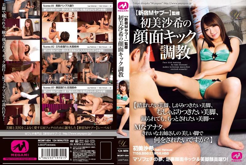 MGMY-004【Shinjuku M Yapoo】 supervisor Mr. Hatsuko Hatsumi facial kick training