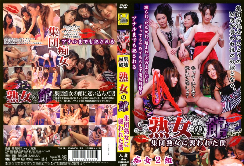LHBY-001 Mature women's group group me men attacked by milf