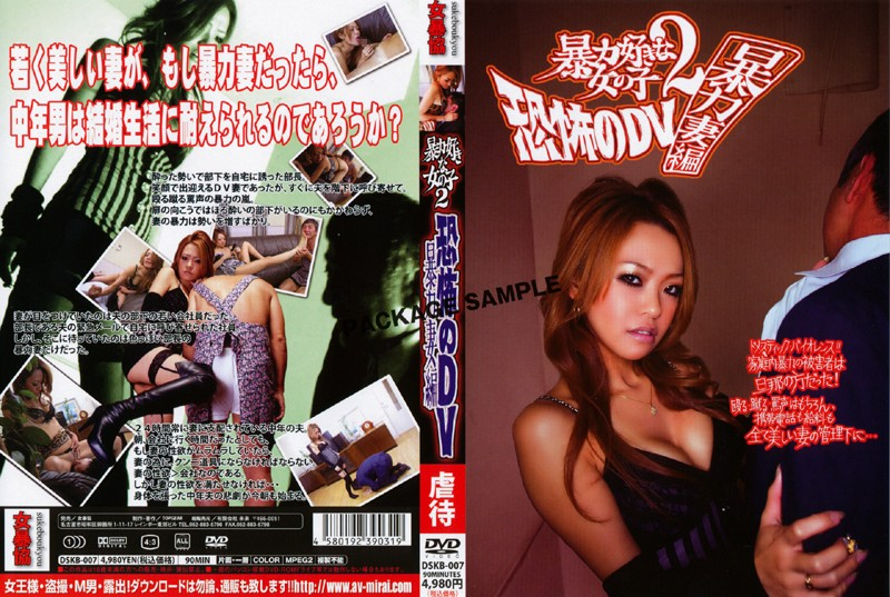 DSKB-007 Violent girl 2 Fear DV violence wife version