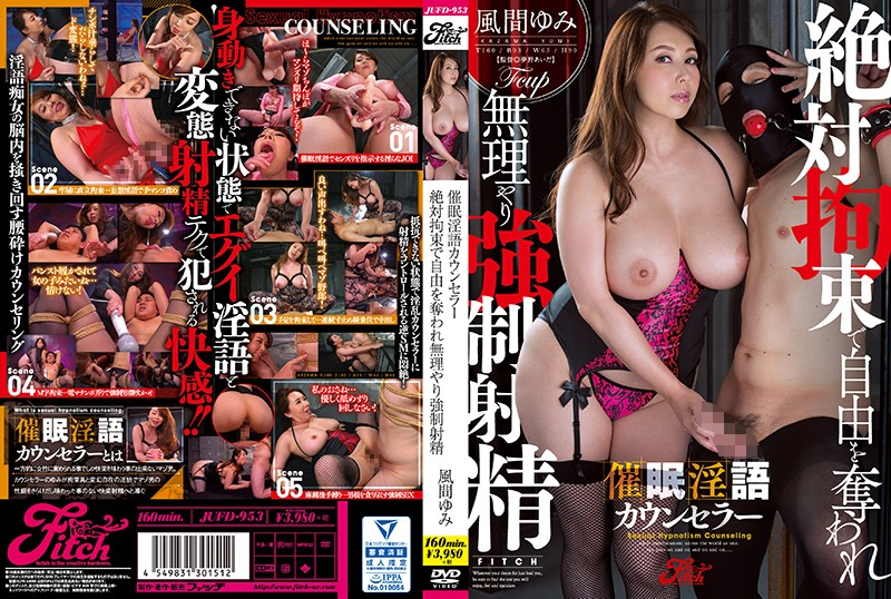 JUFD-953 Hypnotic speech counselor Absolutely forced ejaculation Kazama Yumi forcibly deprived of freedom by absolute detention