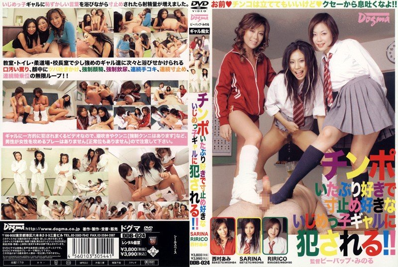 DDB-024 I'm fucked cock and fucked by bullying girls who like to stop! Nishimura Ami et al.