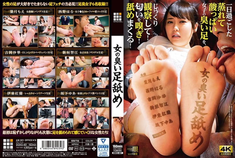 DOKS-461 Woman's smelly foot licks – OFFICE K's