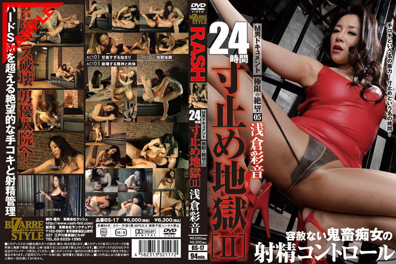 BS-17 M man document despair of extreme 05 24 hours chattering hell 2 Asakura Ayane