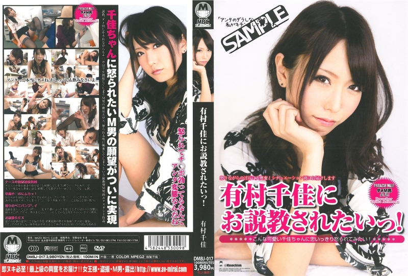 DMBJ-017 I was preached to Chika Arimura!