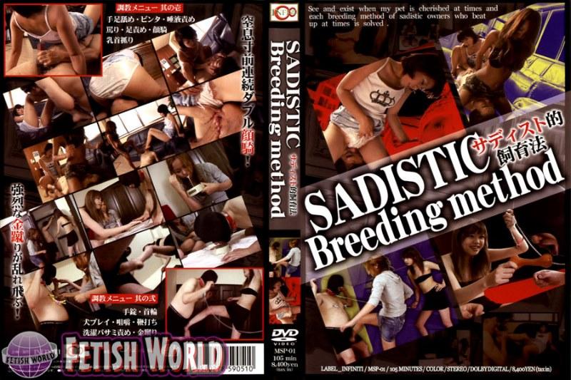MSP-01 SADISTIC Breeding method Sadistic breeding law