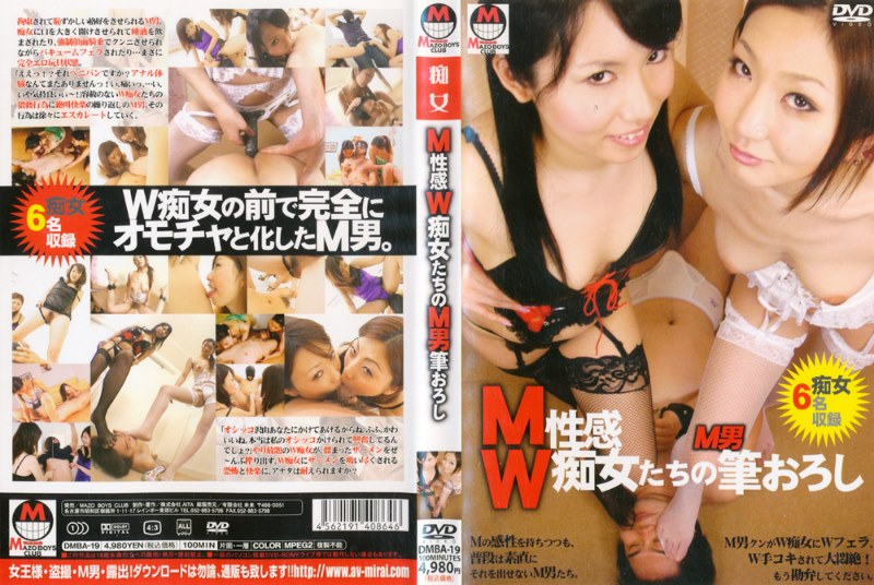 DMBA-19 Femdom Sexual sensation slut of a slut brush