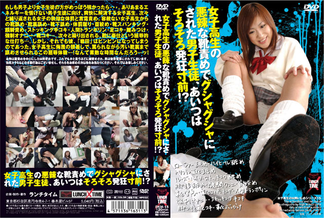 DKM-15 I became Gushagusha with an unscrupulous shoes accident of school girls