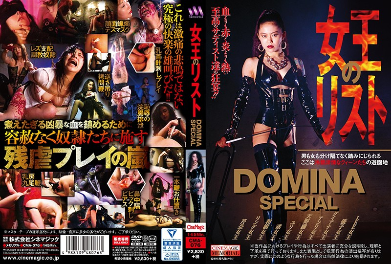 CMA-076 List of Queen DOMINA SPECIAL