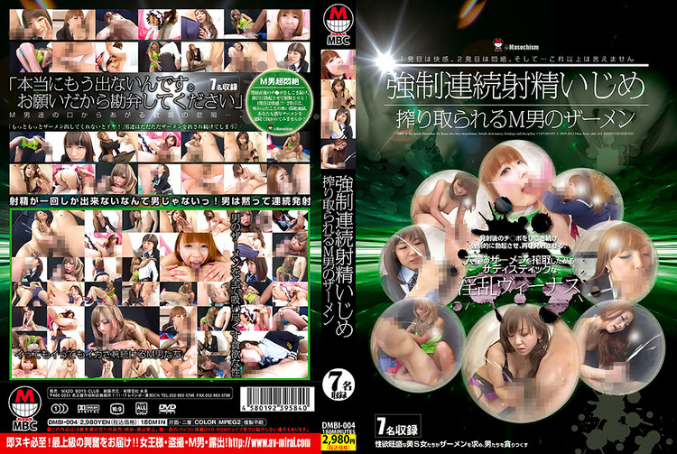 DMBI-004 Hard continuous ejaculation bullying SM man's semen to be squeezed