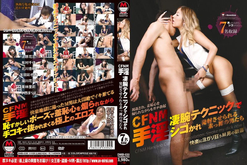 DMBI-030 CFNM handjob The amusing men who are shot by sharp techniques