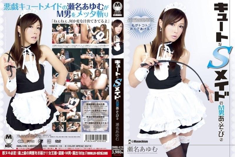 DMBJ-019 Cute SM maid Femdom Mr. · Sobi 2 Sename Ayumu
